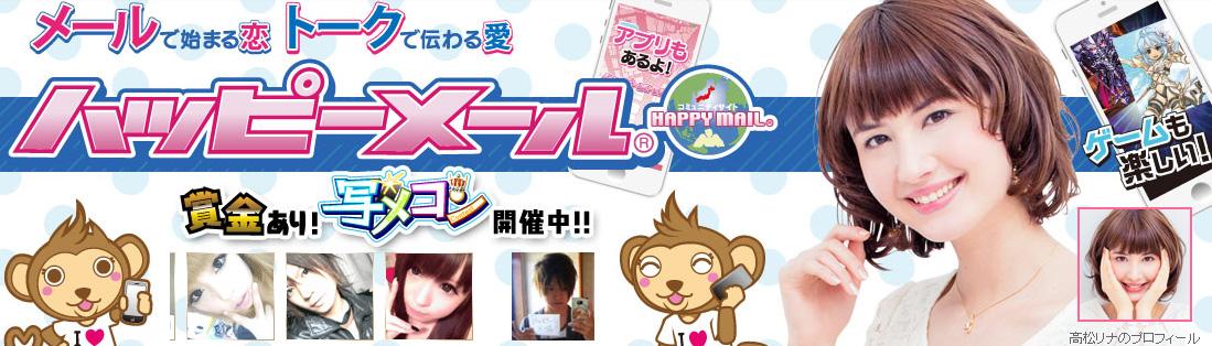 happy-mail