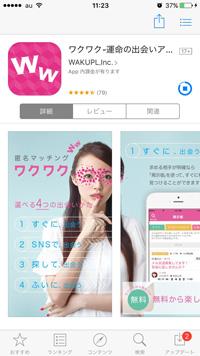 wakuwaku-app-01