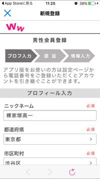 wakuwaku-app-04