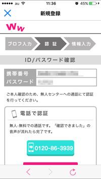 wakuwaku-app-05