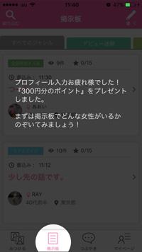 wakuwaku-app-07