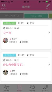 wakuwaku-app-08