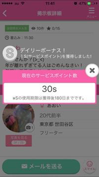 wakuwaku-app-09
