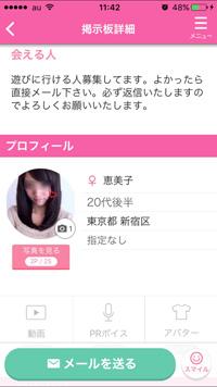 wakuwaku-app-10